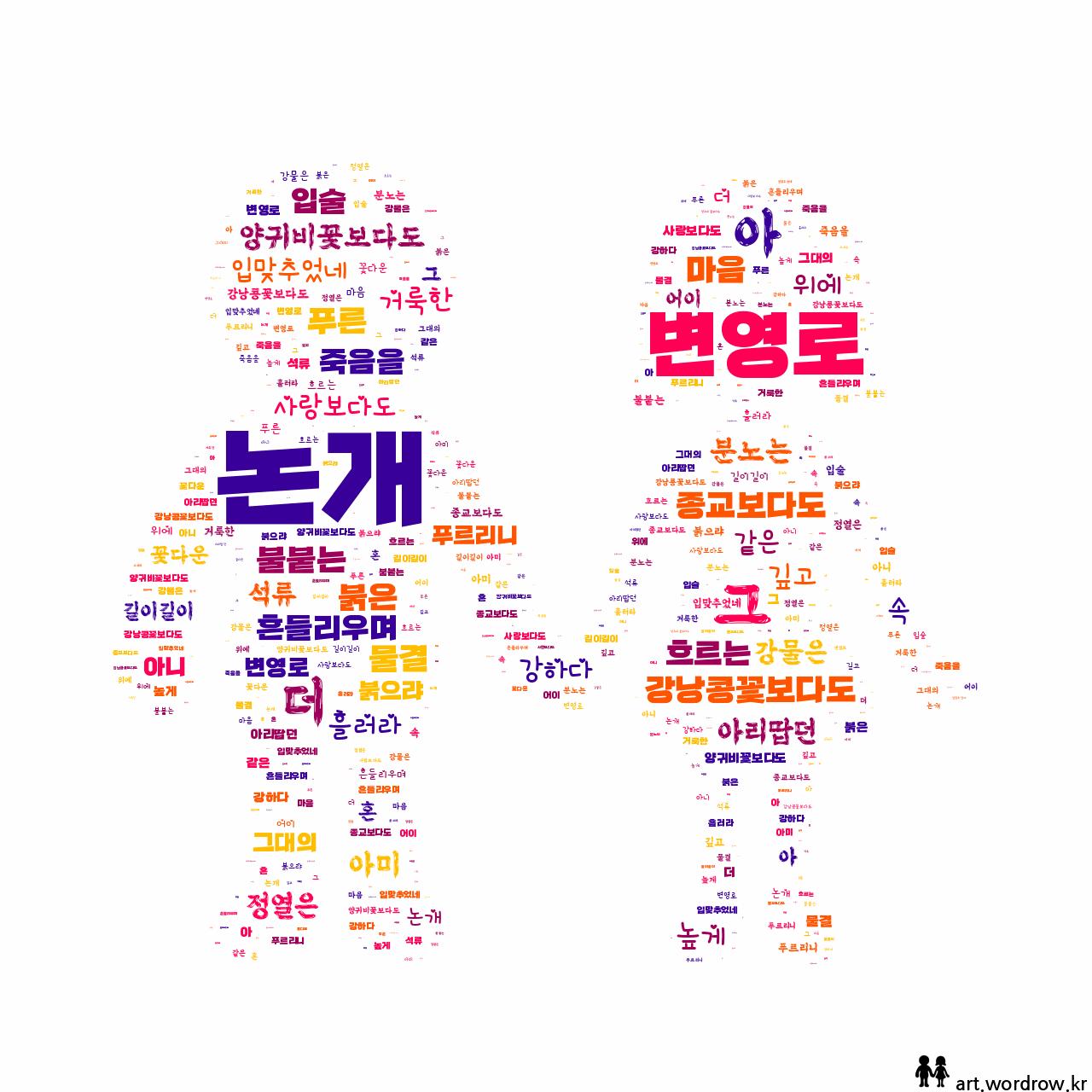 워드 아트: 논개 [변영로]-8
